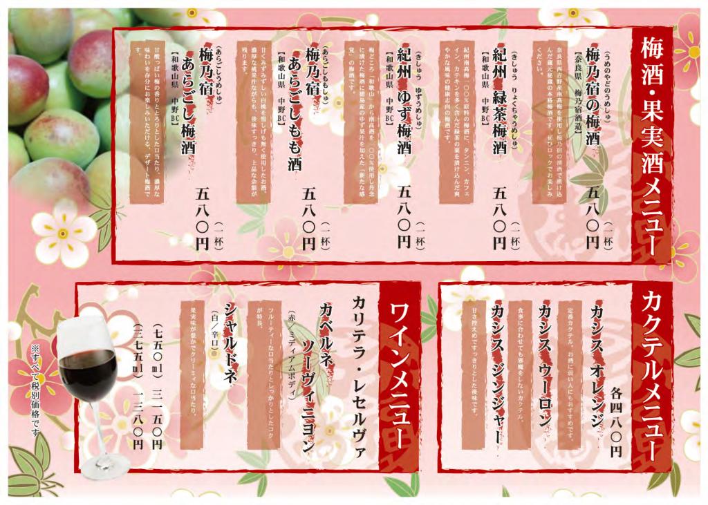 10梅酒・果実酒メニュー_01