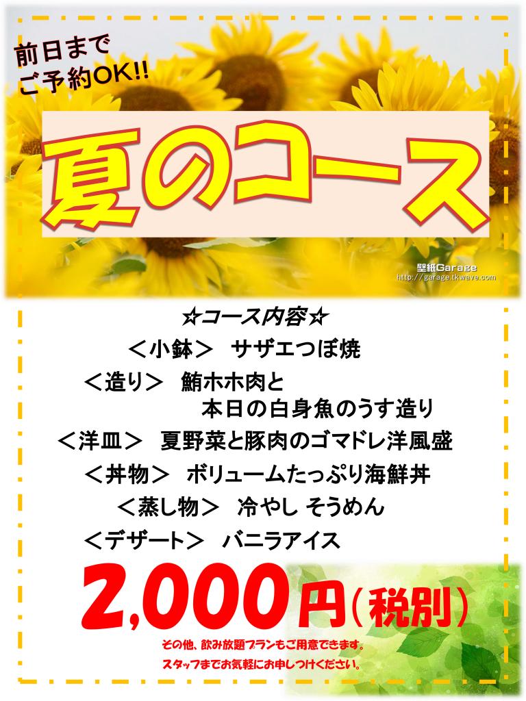 万福ずし夏コース_01