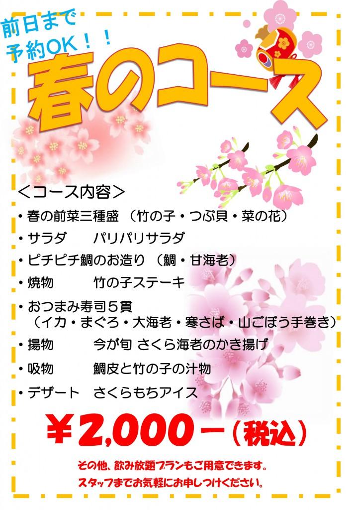 春コース②_01
