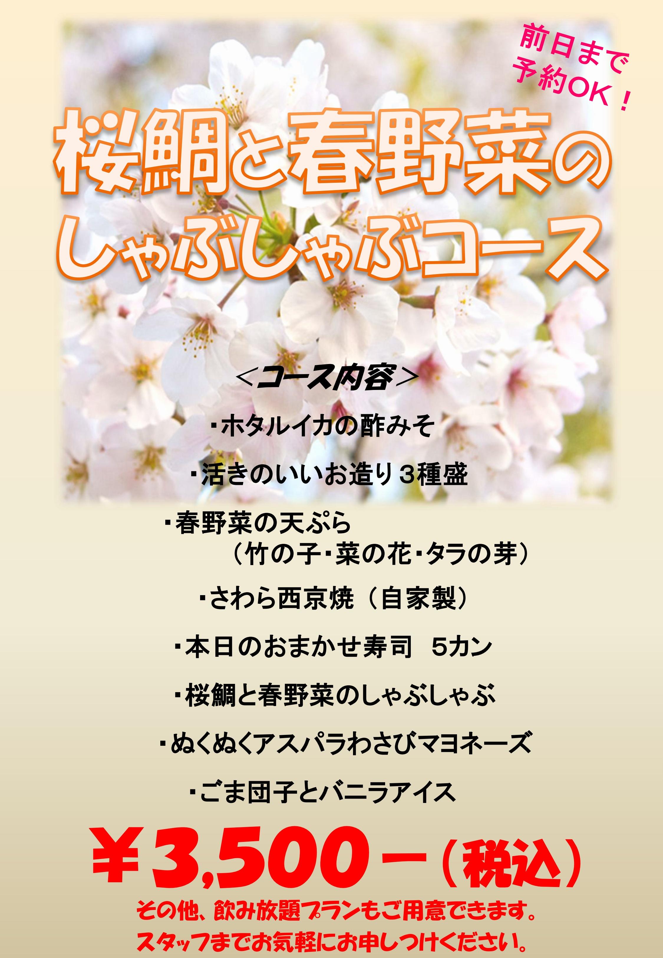 春コース①_01