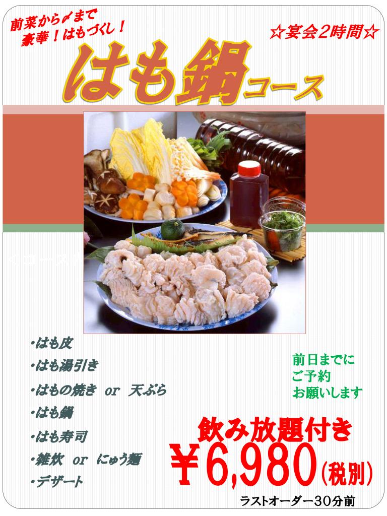 万福寿司はも鍋コース_01