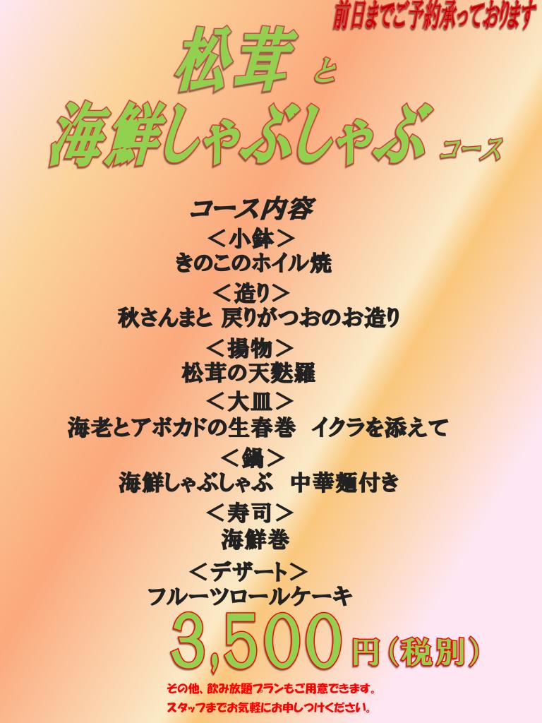 松茸&海鮮しゃぶしゃぶ_01