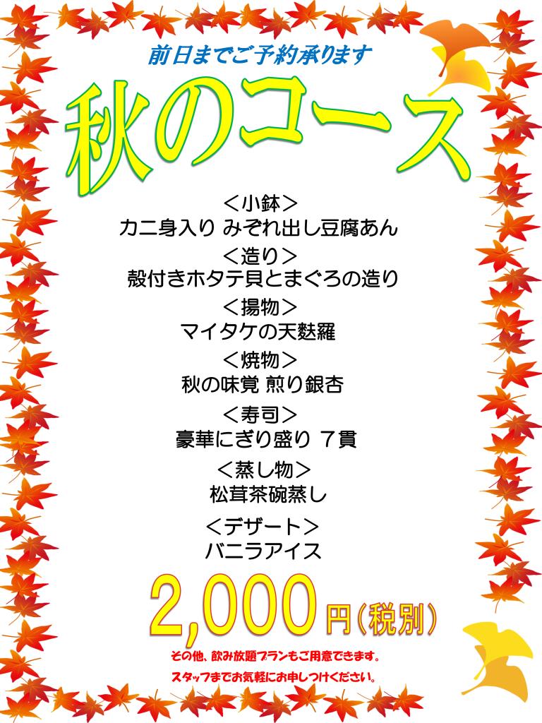 秋のコース_02