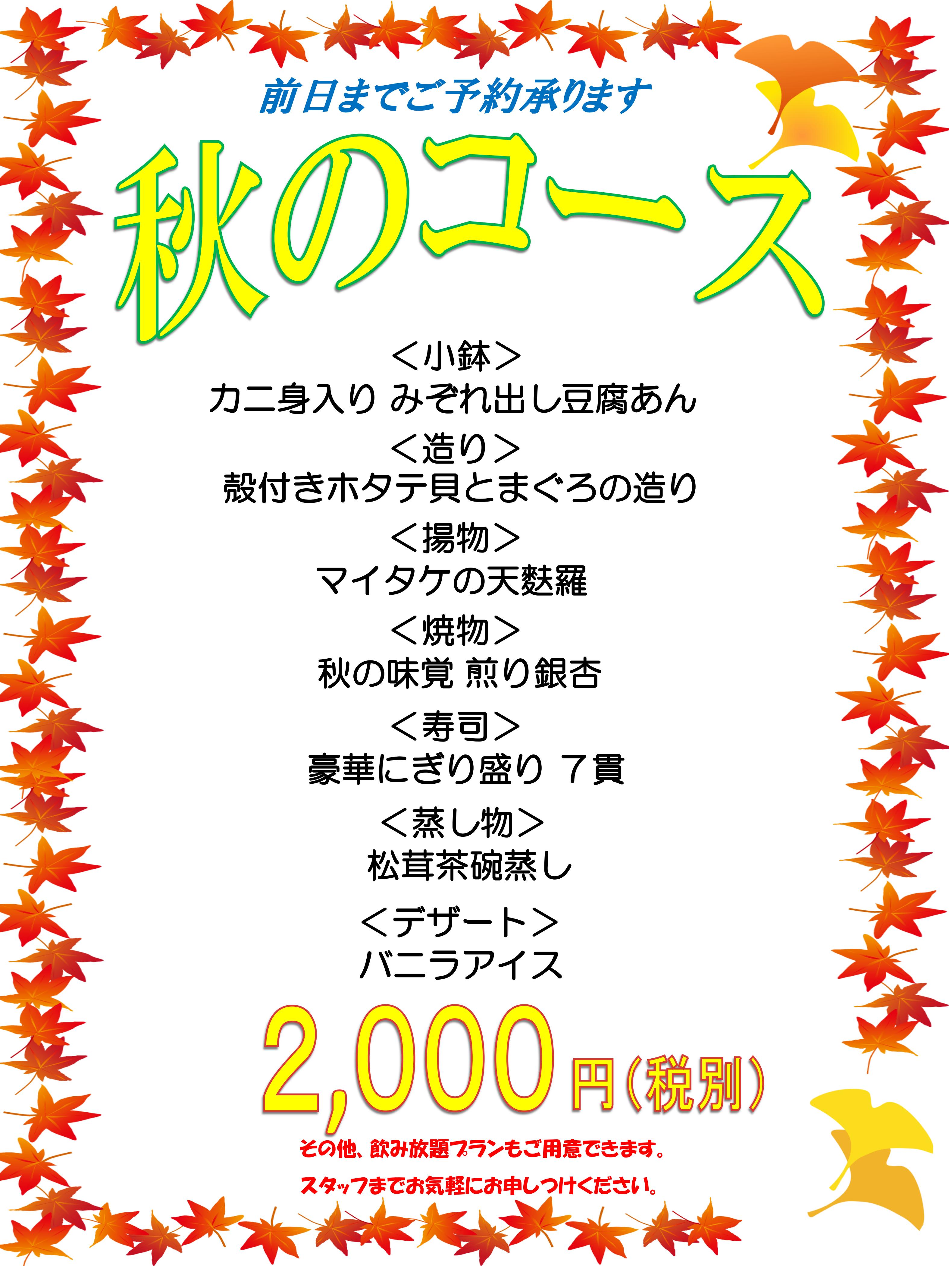 9月より秋コース開始します。