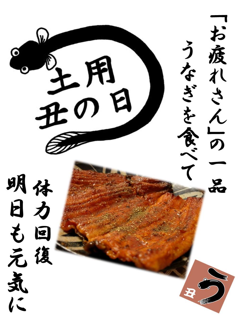 7月24日(金) 土用丑 うなぎ御予約承り中!!