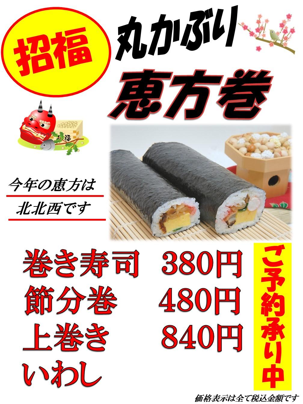 2月3日は恵方巻!!