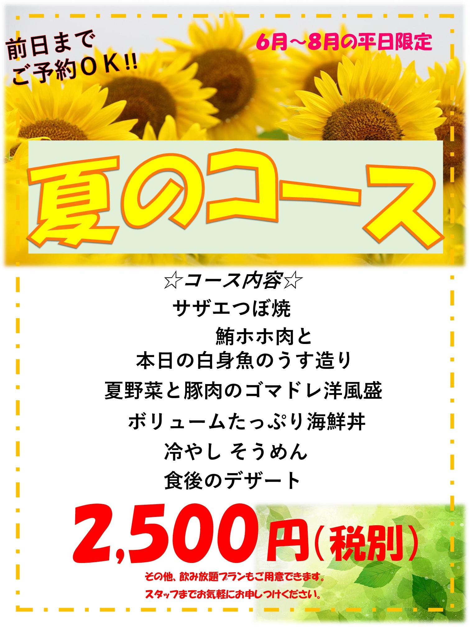 夏コースご予約承り中!!