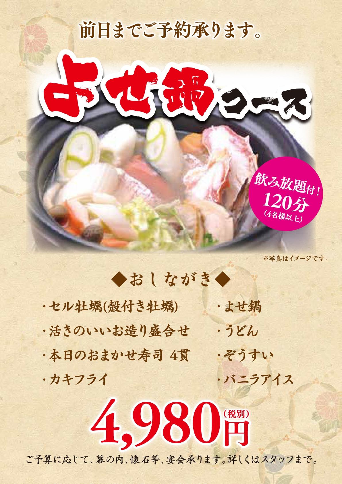 よせ鍋-2