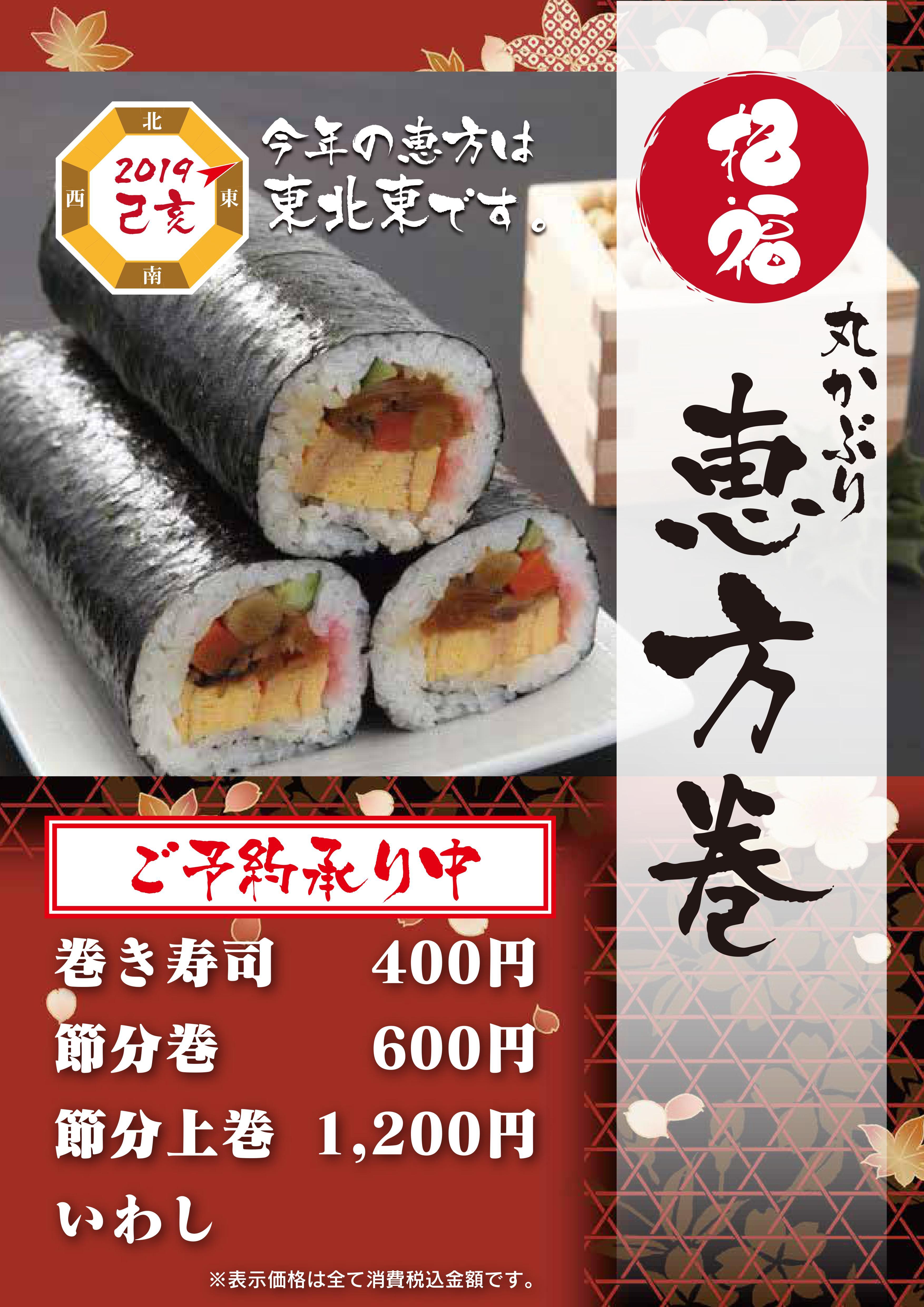 2月3日、「恵方巻き」店頭販売行います。